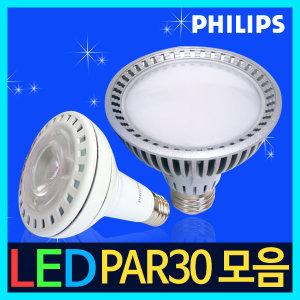 PAR30 LED볼전구 에디슨전구 PAR38 LED전구 레일조명