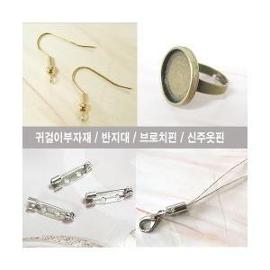 반지대반지틀 신주반지대 반지고리 군번줄체인 빅옷핀