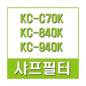샤프공기청정기필터/KC-C70K/KC-840K/KC-940K헤파필터