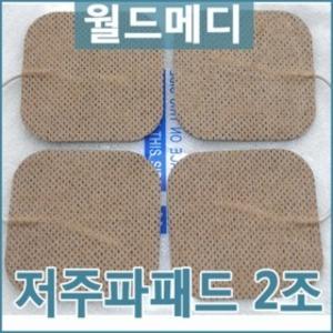 저주파 자극기 패드 2조총4매/의료용/저주파기기패드