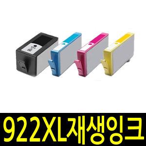 [HP재생잉크 충전잉크] 922XL 재생잉크 Officejet Pro6000 Officejet Pro6500