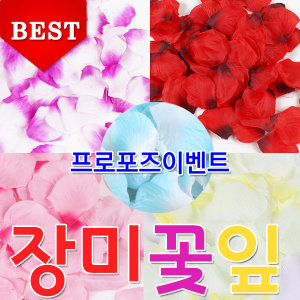 장미꽃잎 150개/프로포즈 조화 파티용품 이벤트꽃잎