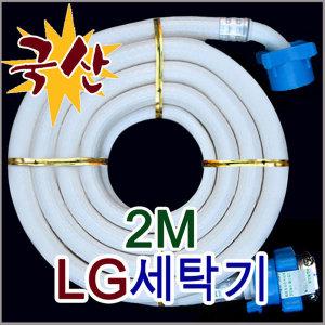 [LG전자] 2M/LG 엘지 일반 드럼 세탁기 급수 호스/LG-KUBSU-2M