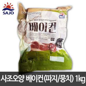 [오양] 파격특가) 사조오양 베이컨 파지 1kg /베이컨/삼겹살