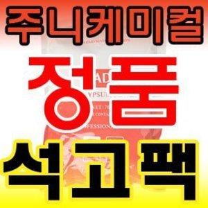 석고팩/ 주니화학/ 비타 한방 옥 쿨 약쑥 참숯 석고