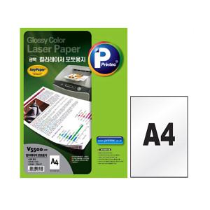 [애니라벨] 프린텍(V5500)A4/20매/컬러레이져포토용지/반광택