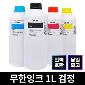 [잉크맨] HP 호환 캐논 호환 삼성 호환 엡손 호환 전기종 잉크