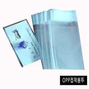 포장지 선물포장지 포장비닐 opp봉지 국산opp봉투사탕