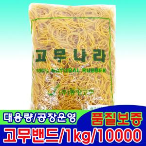 [고무나라] 고무나라 (정 1KG) 고무밴드/고무줄/노랑 노란고무줄