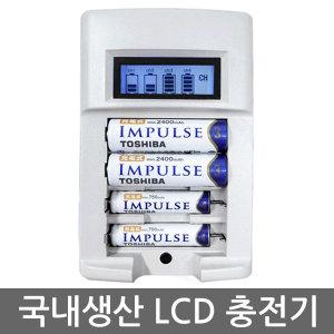 [깜냥] 국내생산 LCD 급속충전기 LCD-78/과충전방지/방전기능