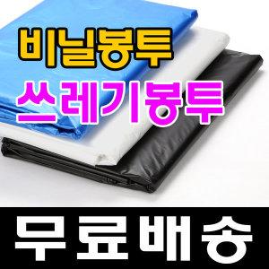비닐봉투 쓰레기봉투 비닐봉지 재활용봉투 대형봉투