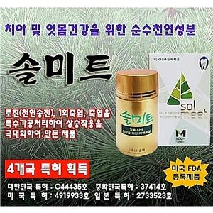 솔미트 가글 가그린 죽염 치약 잇몸 4국특허 냄새