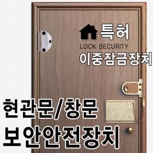 현관 문 방범 창문 잠금 장치 보안 경보기 침입 방지