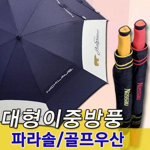 대형 방풍 골프 우산 자동 2단 3단 장우산 의전용