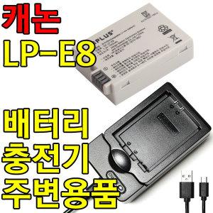 캐논 LP-E8 배터리 충전기 주변용품EOS700D 650D 600D