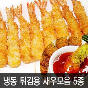 냉동 새우튀김 모음전 200g~360g /왕새우튀김/튀김