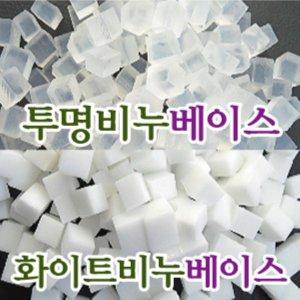 허니솝/비누베이스/천연비누재료/비누만들기/깍뚝썰기
