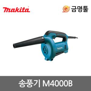 [마끼다] 금명툴 송풍기M4000M/MT401G후속/M-4000M/마끼다전기
