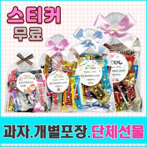 학교 학원 교회 어린이집 간식과자포장 단체선물세트
