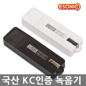 [이소닉] 국산 USB 초소형녹음기 MQ-U300 4G 음성 보이스레코더