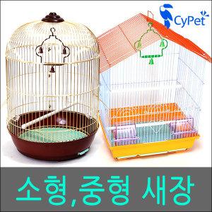 (싸이펫)소형/중형새장 모음전/앵무새/날림장/알통