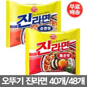[진라면] 진라면 40입/매운맛/순한맛/오뚜기/봉지라면/참깨/열