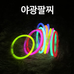 [보넨] 무료배송 야광팔찌 100개 라이트봉/야광스틱/핑거빔