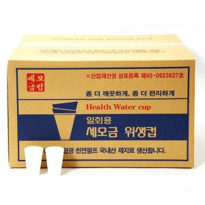 세모금컵 4000장 종이컵/정수기컵/생수컵