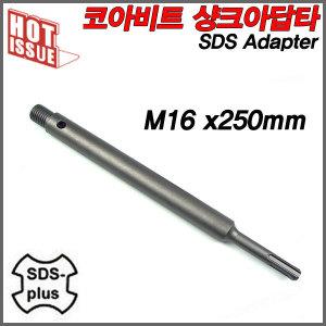 함마드릴용 코아비트 샹크아답타 SDS PLUS/M16/250mm
