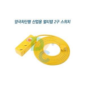 양극 차단형 산업용 멀티탭 2구 스위치  DYM-G2C-P