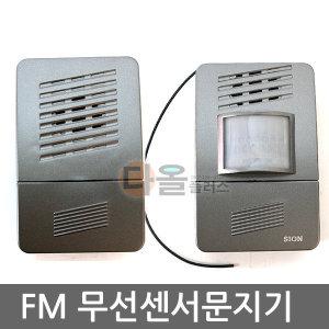 [시온] 시온전자 FM장거리 무선센서문지기/아답터포함/감지기