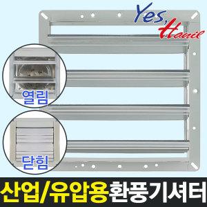 [한일전기] HS-40 한일환풍기셔터/산업공업용/적용모델:EK-4070