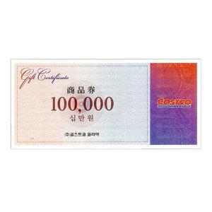 코스트코 상품권 100000원 십만원권