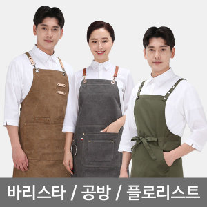 바리스타/방수앞치마/서빙복/위생복/조리복/앞치마