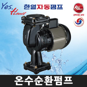 [한일전기] PB-400-2B 온수순환 보일러 펌프 1/2HP 한일펌프
