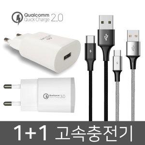 1+1 핸드폰 고속 급속 충전기 케이블 C타입 아이폰 PD
