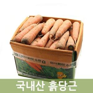 국내산 흙당근(즙용) 10kg 쥬스용   두리반 농산