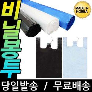두꺼운 비닐봉투 쓰레기봉투 / 재활용봉지봉다리