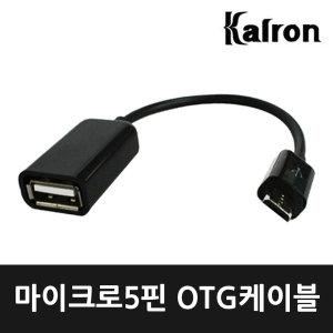 칼론 OTG케이블 마이크로5핀 USB 휴대폰연결케이블