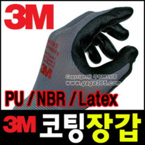 [3M] 핸드맥스/3M 반코팅장갑 모음/PU/NBR/니트릴폼/다목적