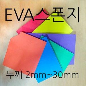 스폰지 EVA EVA폼 2T 3T~30T 1M X 1.5M