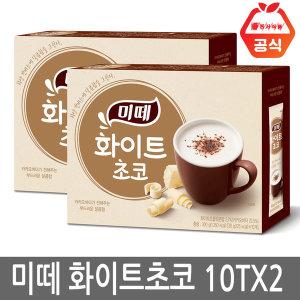 [미떼] 미떼 핫초코 10TX2개/모카/마시멜로
