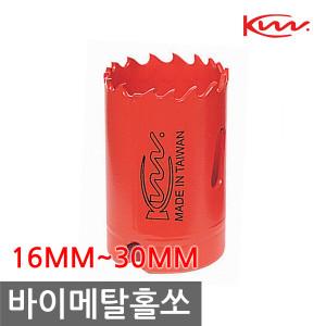 케이더블유 바이메탈홀쏘/16mm~30mm/홀캇타/목재용/