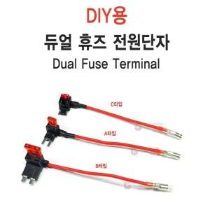 DIY용 듀얼 휴즈 전원단자 /휴즈배선 커넥터 /