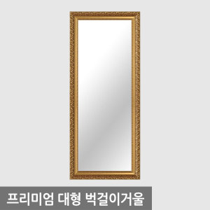 [한성유리] 프리미엄 대형거울 /전신거울 벽걸이거울/선물용거울
