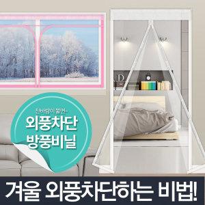 자석 방풍비닐/현관문 방한 방문커튼 문풍지 외풍차단