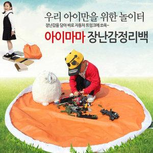 특가 아이마마 장난감정리백/장난감정리함/토이백