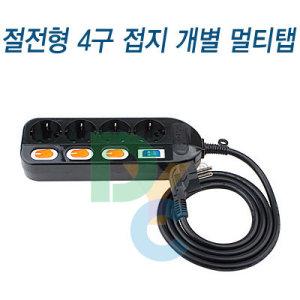 동양검정색 절전형개별 4구6구접지 멀티탭(Black)