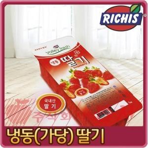 리치스 밸리후레쉬 냉동딸기(가당)1kg