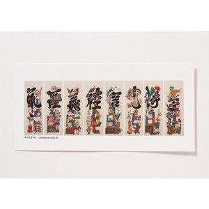 [GAN23403] 샵오브코리아  민화 엽서(中) - 책거리문자도 / 전통공예품 외국인선물